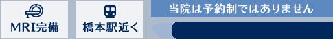 MRI完備 橋本駅近く 当院は予約制ではありません TEL:042-703-0070