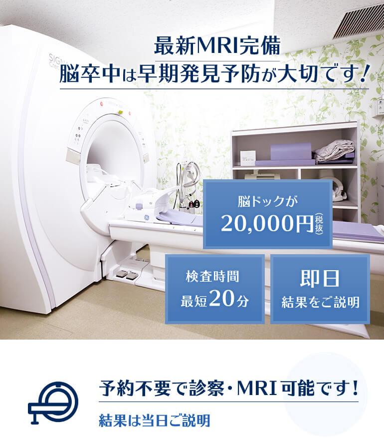 最新MRI完備脳卒中は早期発見予防が大切です!