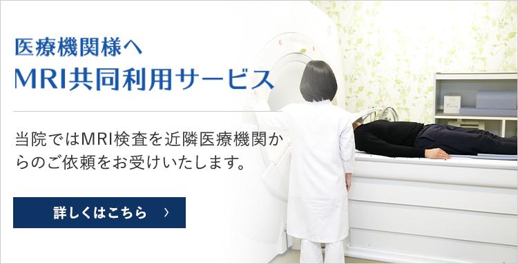 医療機関様へMRI共同利用サービス